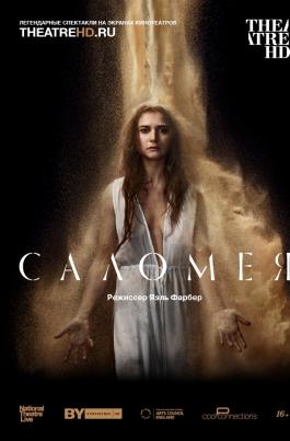 TheatreHD: СаломеяSalomé постер