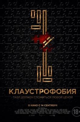 КлаустрофобияEscape Room постер