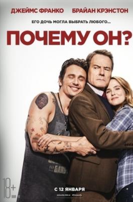 Почему он?Why Him? постер