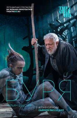 TheatreHD: RSC БуряRSC: The Tempest постер