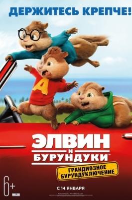 Элвин и бурундуки: Грандиозное бурундуключениеAlvin and the Chipmunks: The Road Chip постер
