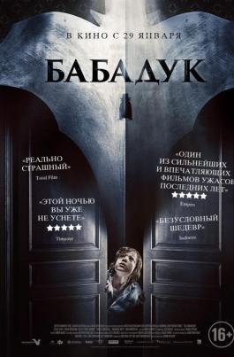 БабадукThe Babadook постер