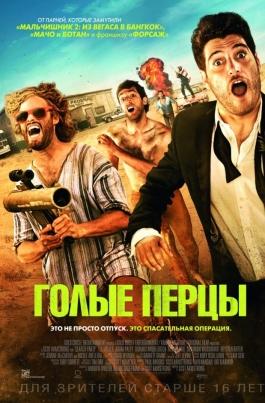 Голые перцыSearch Party постер