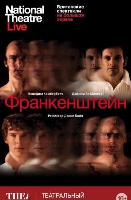 TheatreHD: Франкенштейн: Ли МиллерFrankenstein: Lee Miller постер