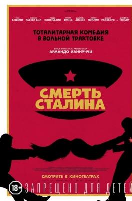 Смерть СталинаThe Death of Stalin постер