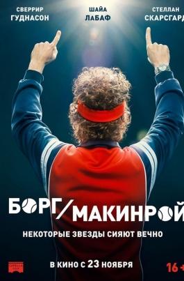 Борг/МакинройBorg/McEnroe постер