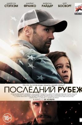 Последний рубежHomefront постер