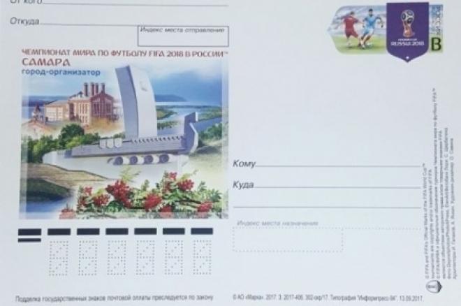 Почта России выпустила почтовую карточку, посвященную Самаре