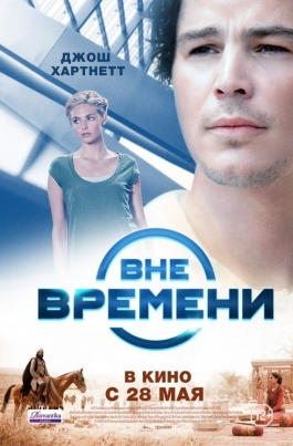 Вне времениThe Lovers постер