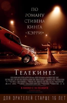 ТелекинезCarrie постер
