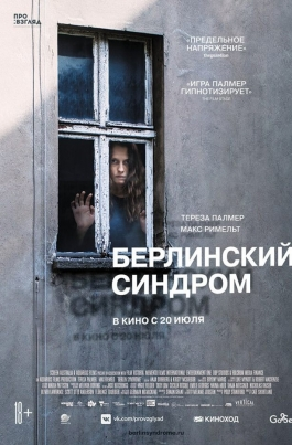 Берлинский синдромBerlin Syndrome постер