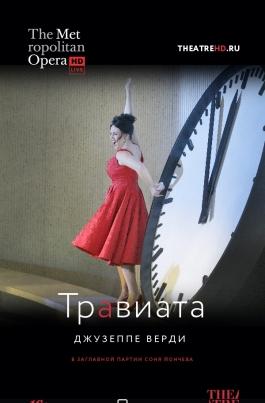 TheatreHD: Мет: ТравиатаLa Traviata постер