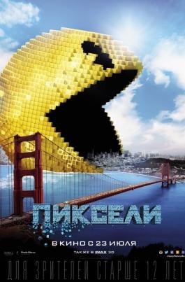 ПикселиPixels постер