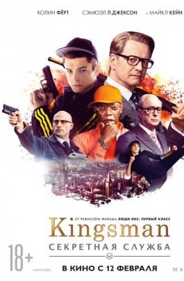 Kingsman: Секретная службаKingsman: The Secret Service постер