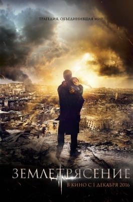 ЗемлетрясениеЗемлетрясение постер