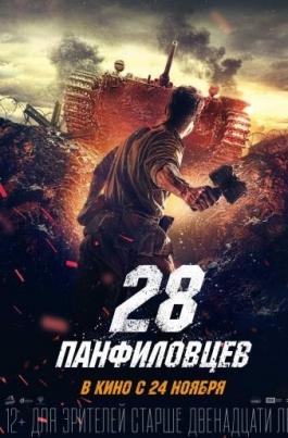28 панфиловцев28 панфиловцев постер