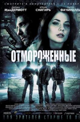 ОтмороженныеFreezer постер