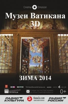 Музеи Ватикана постер