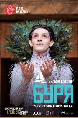 TheatreHD: Globe: БуряTheatreHD: The Tempest постер