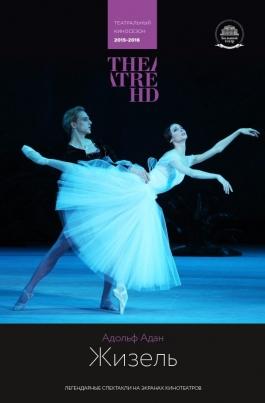 TheatreHD: ЖизельGiselle постер