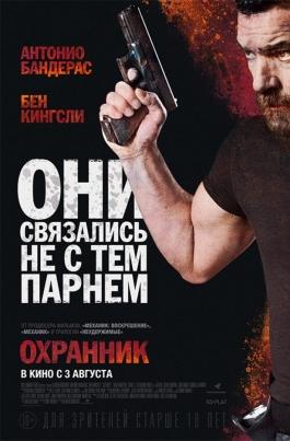 ОхранникSecurity постер