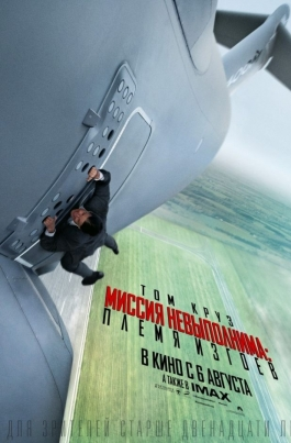 Миссия невыполнима: Племя изгоевMission: Impossible — Rogue Nation постер