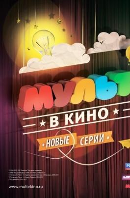 МУЛЬТ в кино. Выпуск №12 постер