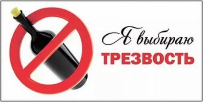В Самаре проведут акцию Всероссийского дня трезвости