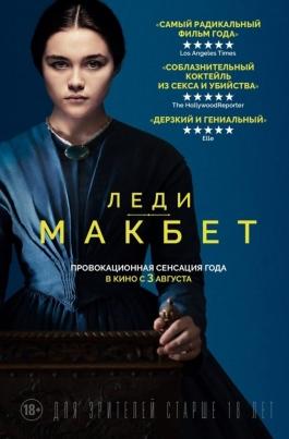 Леди МакбетLady Macbeth постер