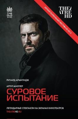 TheatreHD: Суровое испытаниеThe Crucible постер