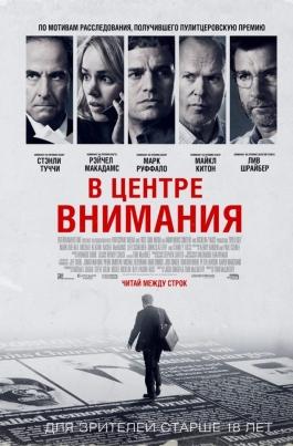 В центре вниманияSpotlight постер
