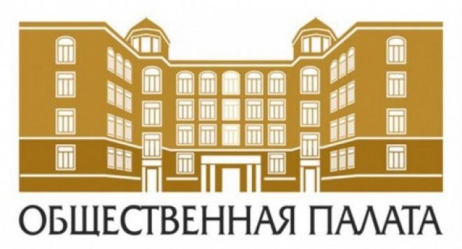 В Самарской области утвержден новый состав Общественной палаты