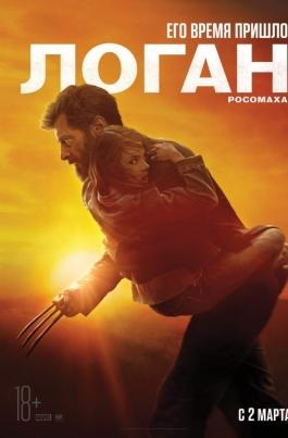 Логан: РосомахаLogan постер