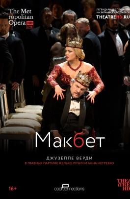 TheatreHD: МакбетMacbeth постер
