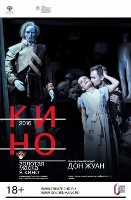 TheatreHD: Золотая Маска: Дон ЖуанDon Giovanni постер