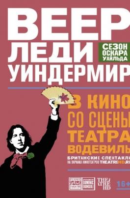 TheatreHD: Веер леди УиндермирLady Windermere's Fan постер