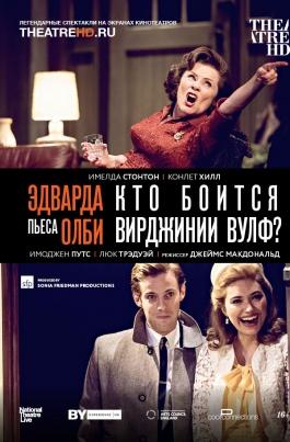 TheatreHD: Кто боится Вирджинии Вулф?Who's Afraid of Virginia Woolf? постер