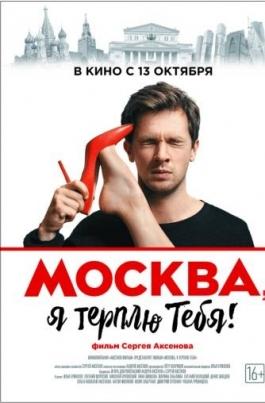 Москва, я терплю тебяМосква, я терплю тебя постер