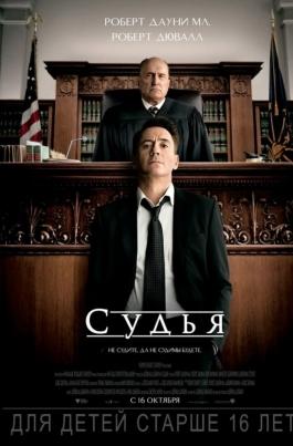 СудьяThe Judge постер