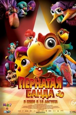 Пернатая бандаEl Americano: The Movie постер