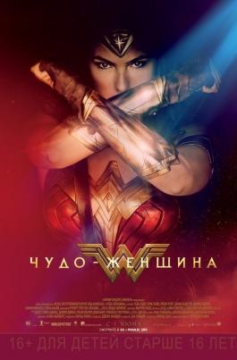 Чудо-женщинаWonder Woman постер