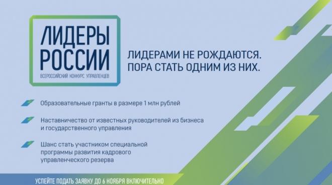 Самарская область  на третьем месте в ПФО по количество заявок на конкурс «Лидеры России»
