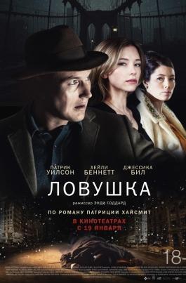 ЛовушкаA Kind of Murder постер
