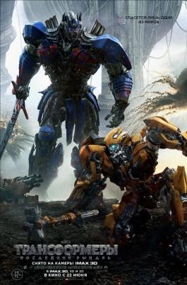 Трансформеры: Последний рыцарьTransformers: The Last Knight постер