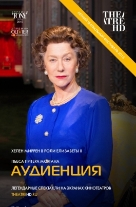 TheatreHD: АудиенцияThe Audience — National Theatre Live постер