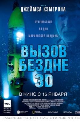 Вызов бездне 3DDeepsea Challenge 3D постер