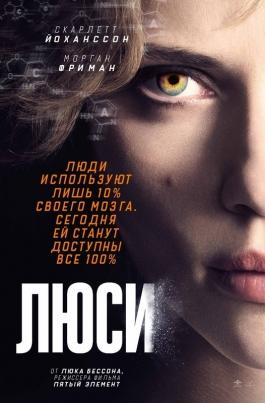 ЛюсиLucy постер