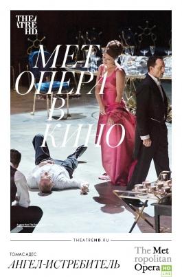 TheatreHD: Ангел-истребительMetropolitan Opera: The Exterminating Angel постер