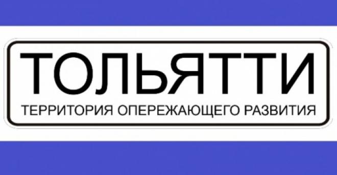 Тольятти присвоен статус ТОР