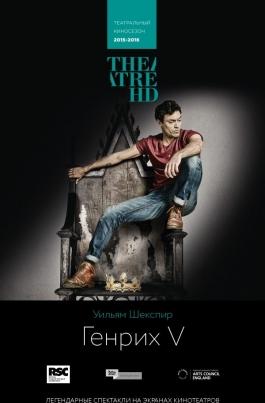 TheatreHD: RSC: Генрих VHenry V постер